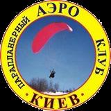 АЕРО киевский парапланерный клуб
